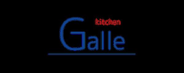 キッチンガレ